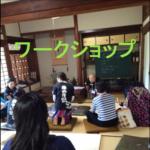 2019-11-12開催:信州松本:ユーファイ技術交換会