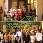 2021-01-11開催:チェンマイ:第十七回ランナー(チェンマイ)式ユーファイ講習+ショッピングツアー(講習翌日希望者のみ)