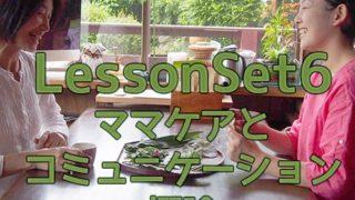 Lesson6画像
