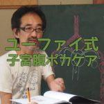 2020-01-05開催:信州松本:腹ぽかケアサポーター講習