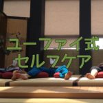 2020-01-31開催:信州松本:ユーファイ式セルフケア【基礎】〜腹部温熱デトックス〜講習(一部オンライン無料配信)