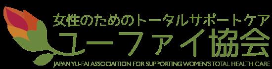 ユーファイ協会・女性のためのトータルサポートケア