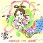 神奈川鎌倉:大塚(伊藤) 千恵(Otsuka Chie)