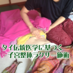 2020-03-30開催:静岡:タイ伝統医学に基づく子宮整体ラクサー施術※手技中心
