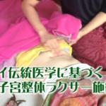 2021-03-24・25開催:東京【延期分】:タイ伝統医学に基づく子宮整体ラクサー施術※手技中心