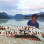 2021-11-15~17開催:信州松本:季節のウータイ講習会 (基礎+秋のカラダ編)