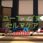 2021-04-10・11:4月オンライン&録画配信対応:お一人OK!ユーファイ式セルフケア〜腹部温熱デトックス〜講習