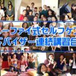 2021-02-01:信州松本:ユーファイ式セルフケアアドバイザー連続講習合宿