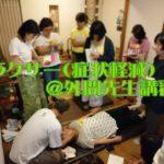 2021-08-03・04開催:松本:ラクサー(症状軽減)上肢&下肢の痛み改善ワークショップ@京都古式:外間講師