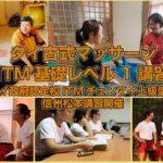 2021-01-18開催:松本:タイマッサージ基礎レベル1〜ITMスタイル〜5日間