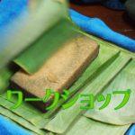 2020-09-03開催:京都:リラックス深度No. 1!ホットブロック1dayワークショップ