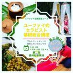 2021-03-08:信州松本実技:月イチ第二回ランナー(チェンマイ)式ユーファイ講習実技