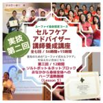 2021-04-22・23開催:信州松本:単発OK!お腹から体全体へのハーブ温熱マッサージとおなかのやさしいマッサージ(ソルトポット+ホットブロック)Lesson3