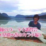 2021-03-29開催:信州松本:季節のウータイ講習会 (基礎+春のカラダ編)