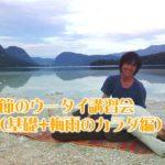 2021-06-28~30開催:信州松本:季節のウータイ講習会 (基礎+梅雨のカラダ編)