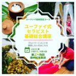 2021-2-27~3-04:信州松本実技:ランナー(チェンマイ)式ユーファイ講習実技連続6日間