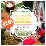 2021-04-25~27開催:岐阜県関市:後半ランナー(チェンマイ)式ユーファイ講習3日間連続講習
