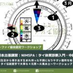 2021-05-08・09開催:熊本出張講習:タイ体質診断入門・中級〜タイ伝統医療に基づく生まれながらの自分の不調になりやすい箇所を知る〜