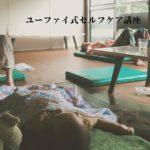 【奈良】ユーファイ式セルフケア講座