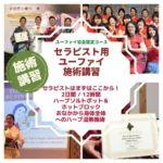 2021-10-23開催:信州松本:L3インストラクター講習